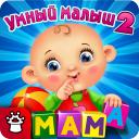 УМНЫЙ МАЛЫШ–2! Игры для детей