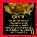 5000+ Motivational Quotes In Hindi Collection 2019