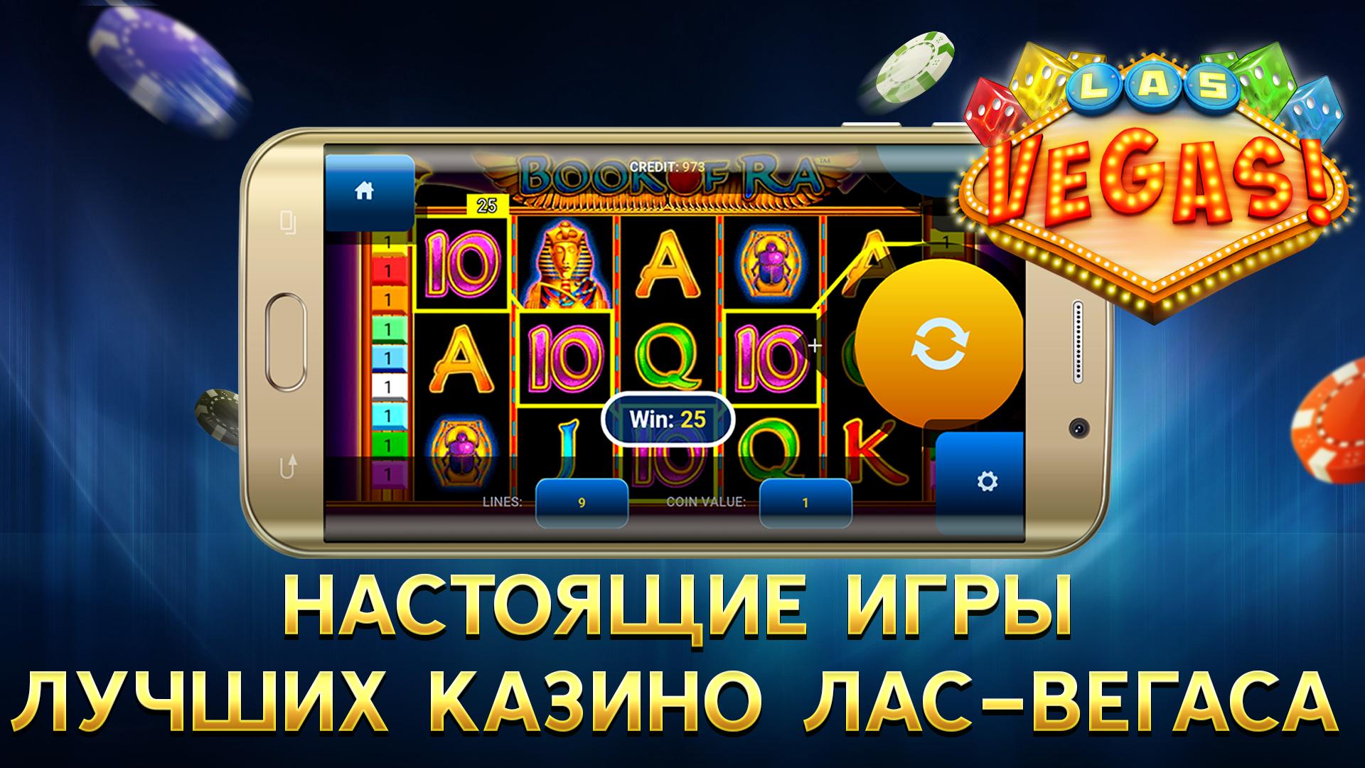 Приложение казино вулкан Илок загрузить Вулкан играть на телефон Онстантиновск скачать