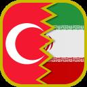 ترجمه زبان فارسی به ترکیه -  متن، دیکشنری