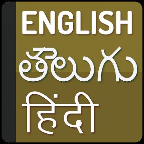 Translate English to Telugu and Hindi Dictionary 1 1