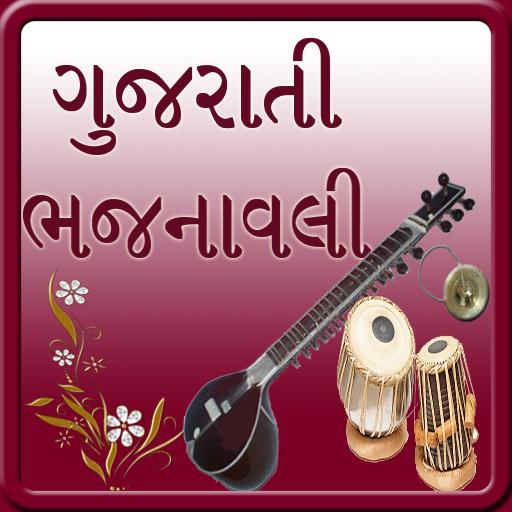 Bhajanavali Pdf Download