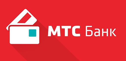 Скачать приложение мтс банк онлайн бесплатно