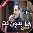 أغاني رضا البحراوي بدون نت  Reda El bahrawy 2020