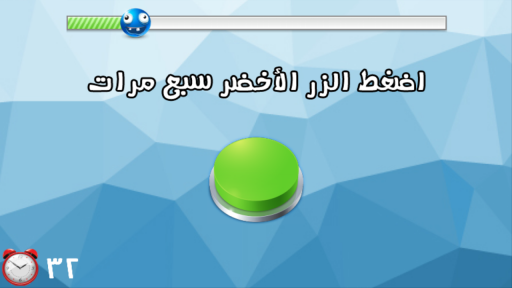 لعبة اختبار الهبل 1 screenshot 4