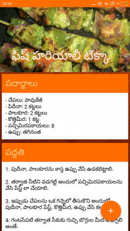 Telugu non veg recipes 11 download apk for android aptoide telugu non veg recipes screenshot 3 forumfinder Image collections