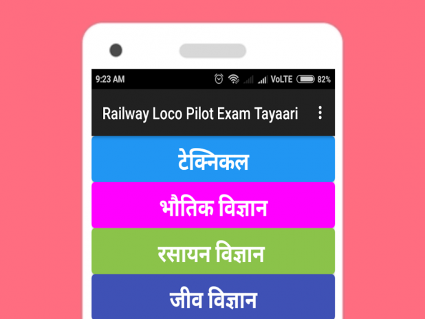 Railway loco pilot exam tayaari 1 1 Download APK for Android