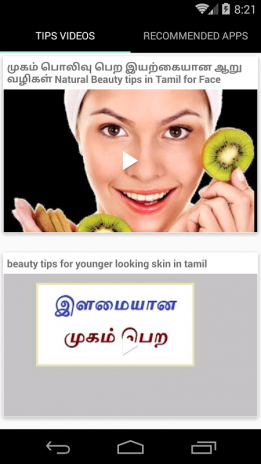 Beauty Tips for Face in Tamil 2 0 Download APK for Android - Aptoide
