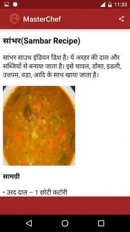 Offline recipe book in hindi 10 download apk for android aptoide offline recipe book in hindi screenshot 4 forumfinder Gallery