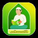 المسلم - مواقيت الصلاة ، الأذان ، القرآن والقبلة