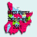 Bihar Voter List 2021  Panchayat Election