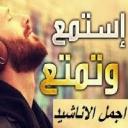 اناشيد اسلامية 2020 بدون نت