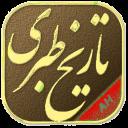 Tabari History of Islam