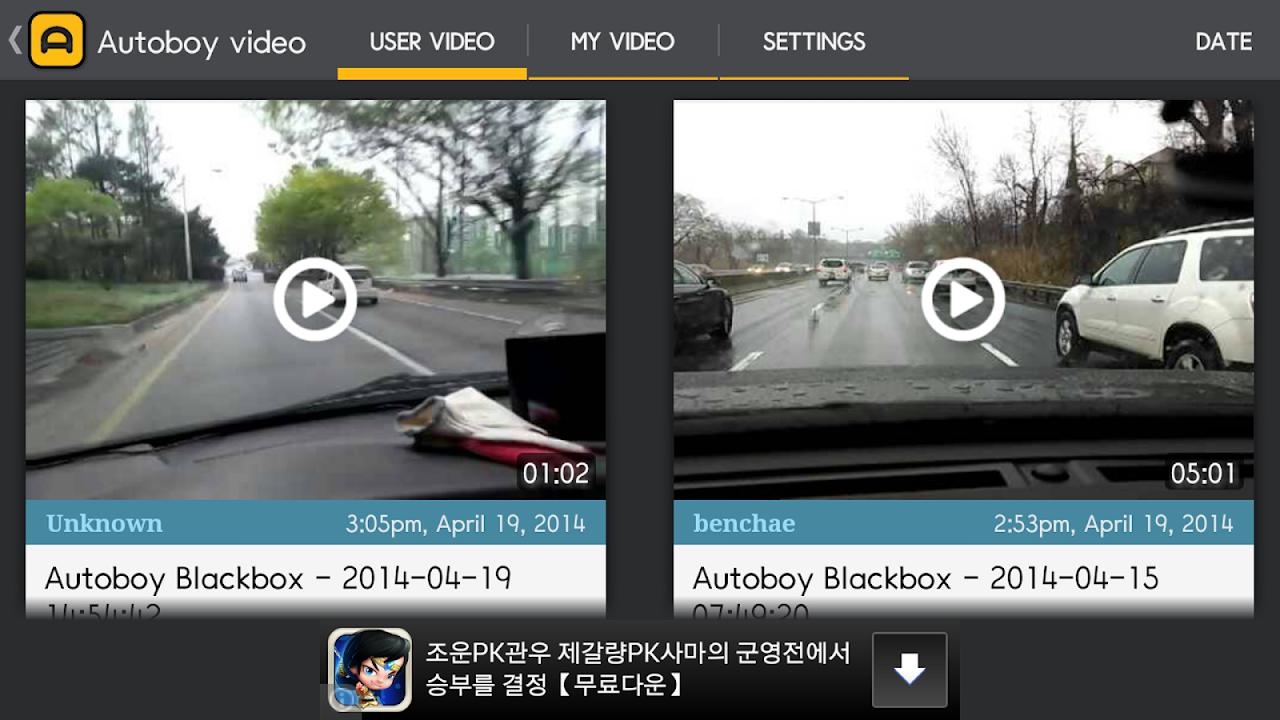 AutoBoy Pro screenshot 4