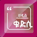 Hadis Qudsi ሀዲሰ ቁድሲ Islamic Ethiopian Apps