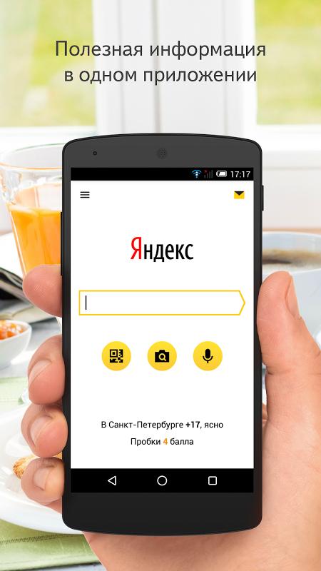 Яндекс — с Алисой screenshot 1